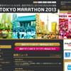 東京マラソン2013エントリー