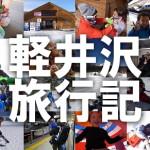軽井沢旅行記 予告