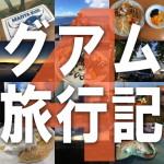 グアム旅行記4 予告